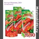 Кетчуп Махеевъ,, Вес: 260 г