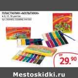 Магазин:Selgros,Скидка:ПЛАСТИЛИН «МУЛЬТИКИ» ● 6, 12, 16 цветов