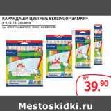 Магазин:Selgros,Скидка:КАРАНДАШИ ЦВЕТНЫЕ BERLINGO «ЗАМКИ»