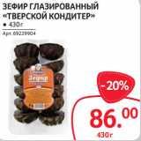 ЗЕФИР ГЛАЗИРОВАННЫЙ «ТВЕРСКОЙ КОНДИТЕР», Вес: 430 г
