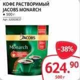 КОФЕ РАСТВОРИМЫЙ JACOBS MONARCH , Вес: 500 г