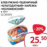 ХЛЕБ РЖАНО-ПШЕНИЧНЫЙ «БЛАГОДАТНЫЙ» НАРЕЗКА «КОЛОМЕНСКИЙ», Вес: 450 г