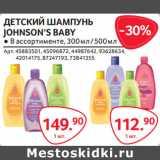 ДЕТСКИЙ ШАМПУНЬ JOHNSON'S BABY ● В ассортименте, 300 мл / 500 мл