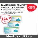 ТАМПОНЫ O.B. COMPACT APPLICATOR /ORIGINAL