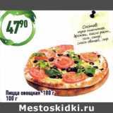 Скидка: Пицца овощная