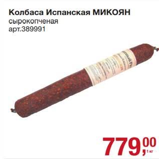 Акция - Колбаса Испанская Микоян
