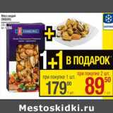 Магазин:Метро,Скидка:Мясо мидий Emborg