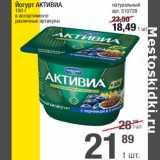 Скидка: Йогурт Активиа 150 г - 21,89 руб / натуральный - 18,49 руб