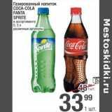 Скидка: Газированный напиток Coca-Cola / Fanta / Sprite