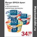 Скидка: Йогурт Epica букет