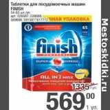 Метро Акции - Таблетки для посудомоечных машин Finish