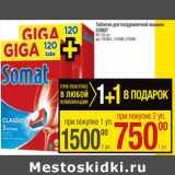 Скидка: Таблетки для посудомоечной машины Somat