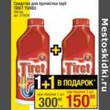 Метро Акции - Средство для прочистки труб Tiret Turbo