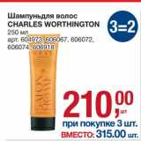 Метро Акции - Шампунь для волос Charles Worthington