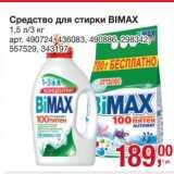 Скидка: Средство для стирки Bimax