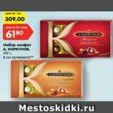 Магазин:Карусель,Скидка:Набор конфет А. КОРКУНОВ, 192 г, в ассортименте