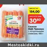 Скидка: Сосиски МДБ Премиум с натуральными сливками, 480 г