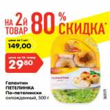 Магазин:Карусель,Скидка:Галатин Петелинка Пе-Петелински