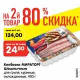 Магазин:Карусель,Скидка:Колбаски Мираторг Шашлычные для гриля куриные