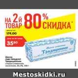 Скидка: Масло Лав продукт Традиционная сладко-сливочное, несоленое 82,5%