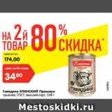Карусель Акции - Говядина ЕЛИНСКИЙ Премиум тушеная, ГОСТ, высший сорт, 338 г