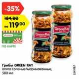 Карусель Акции - Грибы Green Ray опята соленые / маринованные