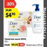 Карусель Акции - Туалетное мыло Дав