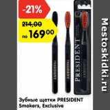 Магазин:Карусель,Скидка:Зубные щетки Президент Smokers, Exclusive