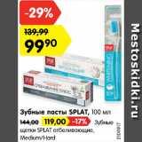 Магазин:Карусель,Скидка:Зубные щетки Сплат
