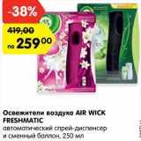 Скидка: Освежитель воздуха Air Wick Freshmatic