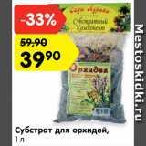 Магазин:Карусель,Скидка:Субстрат для орхидей