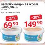 Магазин:Selgros,Скидка:КРЕВЕТКИ /МИДИИ В РАССОЛЕ «МЕРИДИАН»