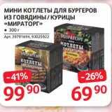 Магазин:Selgros,Скидка:МИНИ КОТЛЕТЫ ДЛЯ БУРГЕРОВ ИЗ ГОВЯДИНЫ /КУРИЦЫ «МИРАТОРГ»