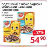 Магазин:Selgros,Скидка:ПОДУШЕЧКИ С ШОКОЛАДНОЙ / МОЛОЧНОЙ НАЧИНКОЙ «ЛЮБЯТОВО»