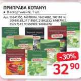 Магазин:Selgros,Скидка:ПРИПРАВА KOTANYI