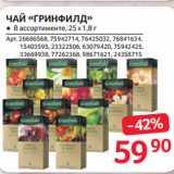 Магазин:Selgros,Скидка:ЧАЙ «ГРИНФИЛД»
