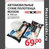 Магазин:Selgros,Скидка:АВТОМОБИЛЬНЫЕ СУХИЕ ПОЛОТЕНЦА REXXON
