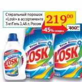 """Стиральный порошок """"Losk"""" 3 кг/Гель 1,46 л"""