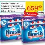 """Средство для мытья посуды """"Finish Quantum"""""""