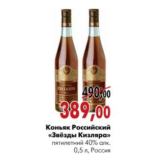 Купить Коньяк Кизляр