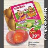 Магазин:Пятёрочка,Скидка:Яйцо куриное Пользики С1