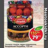 Скидка: Ассорти томаты черри-корнишоны Валдайский погребок