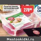 Авоська Акции - Лопатка свиная Черкизовский