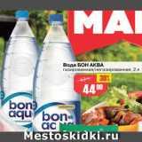 Скидка: Вода Бон Аква