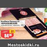 Авоська Акции - Колбаса Прошутто