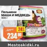 Магазин:Авоська,Скидка:Пельмени Маша и медведь