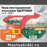 Магазин:Авоська,Скидка:Икра лососевая Здоровье