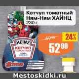 Авоська Акции - Кетчуп Хайнц