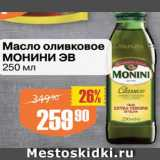 Авоська Акции - Масло оливковое Монини Эв