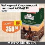 Авоська Акции - Чай черный АХМАД